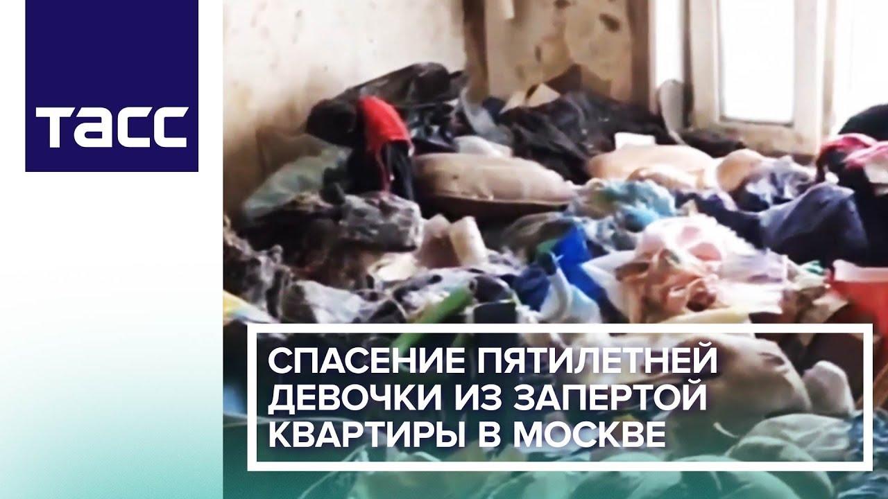 Спасение пятилетней девочки из запертой квартиры в Москве
