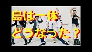 """TOKIO悲報!なぜ作ったDASH島が、大失敗してしまったのか? TOKIO ジャニーズ DASH島. 【関連動画】 国分太一を変えた中居正広の""""ある行動""""にファ..."""
