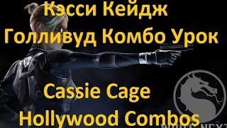 Mortal Kombat X - Кэсси Кейдж Голливуд Комбо Урок