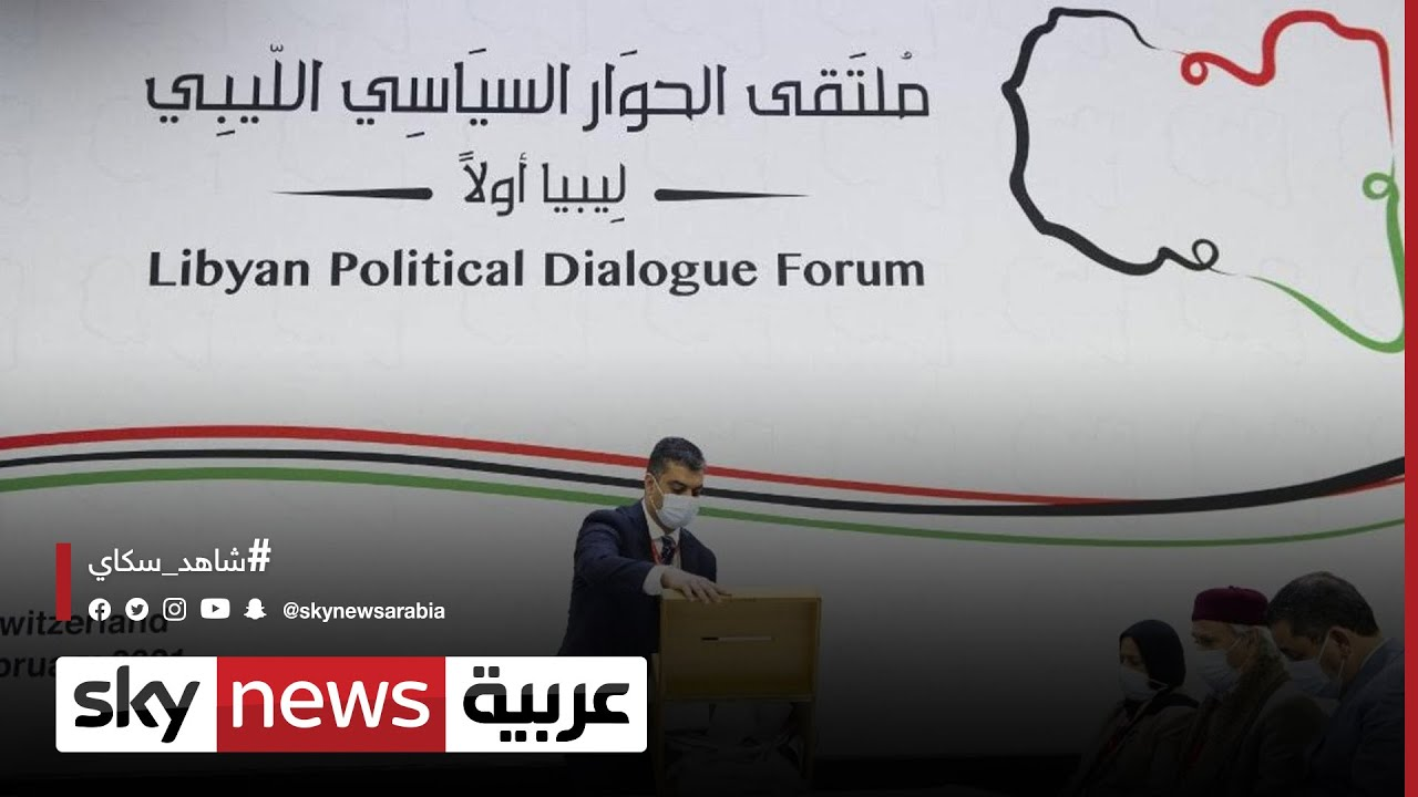 تستضيف روما  مشاورات ليبية في إطار الجهود لإيجاد حل للخلاف حول القاعدة الدستورية للانتخابات
