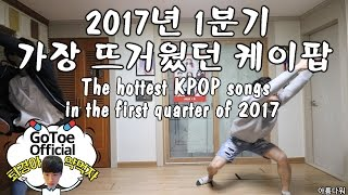 The hottest KPOP songs in the first quarter of 2017 [GoToe DANCE]