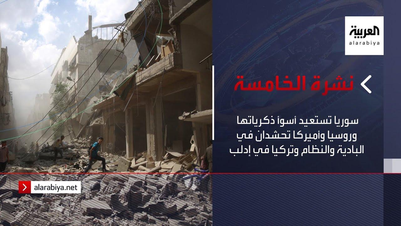 نشرة الخامسة | سوريا تستعيد أسوأ ذكرياتها وروسيا وأميركا تحشدان في البادية والنظام وتركيا في إدلب  - نشر قبل 28 دقيقة