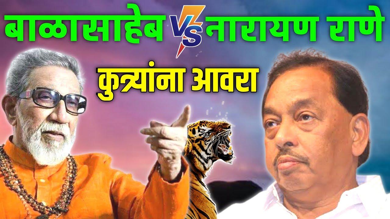 बघून दाखवा Balasaheb Best Dialogues | Balasaheb Thackeray Vs Narayan Rane | Narayan Rane Latest