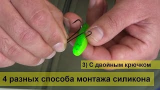 Монтаж рыболовных силиконовых приманок - ''Как одеть на двойник'' (часть №3 из 4-х)