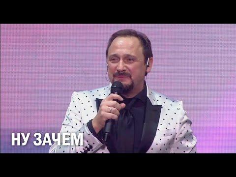 Евгений Евдокимов - Ну, зачем скачать бесплатно в mp3