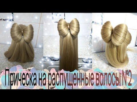 Прическа на распущенные волосы №2