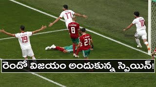 Fifa World Cup 2018 : Spain Won Match On Iran | Oneindia Telugu