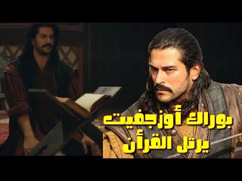 """بوراك أوزجفيت يرتل القرأن الكريم ويلهب مواقع التواصل الإجتماعي في """"عثمان الغازي"""""""
