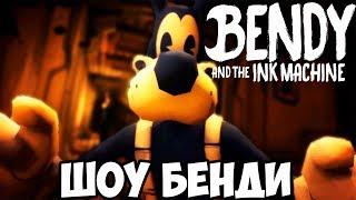 ШОУ БЕНДИ!ВСТРЕЧА С БЕНОМ!BENDY AND THE INK MACHINE 3!ИГРА БЕНДИ И ЧЕРНИЛЬНАЯ МАШИНА ПРОХОЖДЕНИЕ!