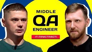 Тестувальник за покликанням. Шлях Manual QA інженера. Відповідальність за якісні продукти.