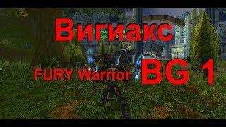 WoW Warrior Виги - Фури вар 5.4.7 тащит на бг?