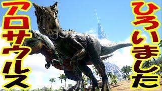 ラプトルが神進化!? 大型肉食恐竜アロサウルスをひろってしまいました!! !! 恐竜サバイバル生活 #13 - ARK Survival Evolved