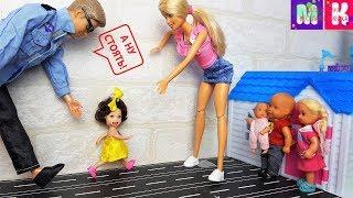 КУДА ПОБЕЖАЛА? КАТЯ И МАКС ВЕСЕЛАЯ СЕМЕЙКА. Барби семейка #мультики с куклами