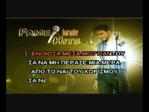 Dimitriadis-Sa na mi perase mia mera (Greek Karaoke)