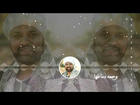 Hegazy Metkal - Khawagaty (Official Lyrics Video )   حجازى متقال - خوجاتى