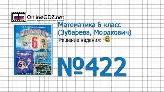 Задание № 422 - Математика 6 класс (Зубарева, Мордкович)