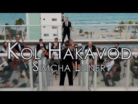 SIMCHA LEINER | Kol Hakavod | Official Music Video | כל הכבוד | שמחה ליינר