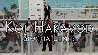 SIMCHA LEINER   Kol Hakavod   Official Music Video   כל הכבוד   שמחה ליינר
