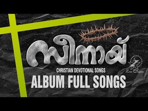 Evergreen Christian Devotional Songs  Malayalam Christian Devotional Songs