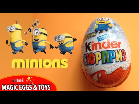 Minions Kinder Surprise Egg  Киндер Сюрприз с Миньоном