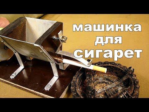 Машинка для набивки сигаретных гильз своими руками.