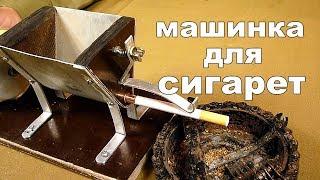 машинка для набивки сигарет своими руками