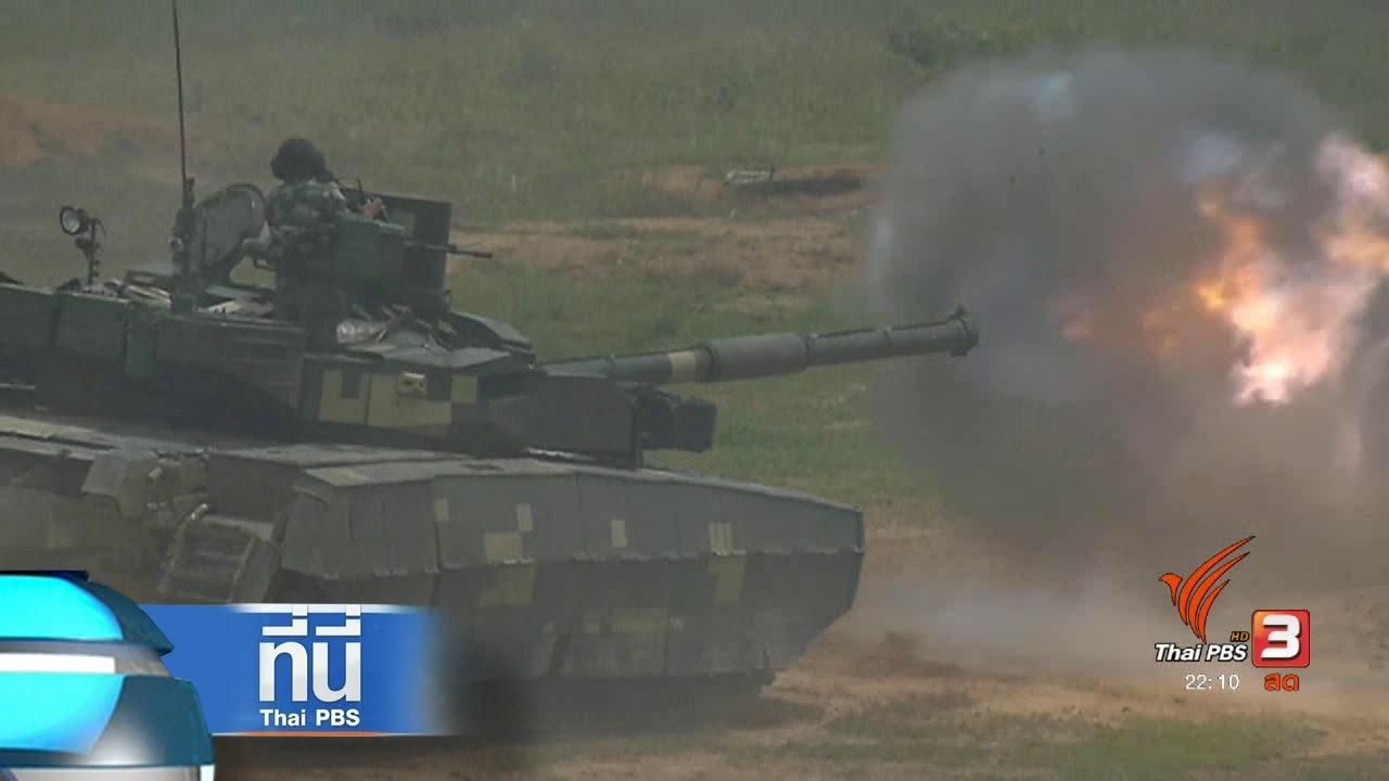 ที่นี่ Thai PBS : จับสัญญาณแสนยานุภาพกองทัพไทย (11 พ.ค. 60)