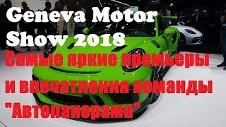 Geneva Motor Show 2018 самые яркие премьеры и впечатления Автопанорамы смотреть