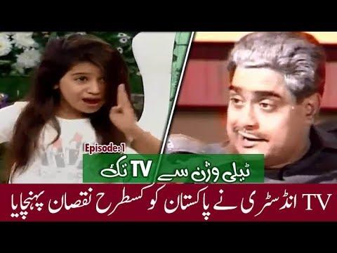 Television Se Tv Tak:  Episode1 | How TV Industry Destroy Pakistan