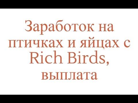 КАК БЕСПЛАТНО ПОЛУЧИТЬ БИЛЕТЫ НА РУЛЕТКУ В RICH BIRDS?!из YouTube · Длительность: 4 мин40 с