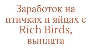 Rich-Birds Заработок на яйцах