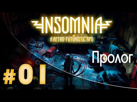 Прохождение InSomnia RPG - Пролог #1 - Подработка