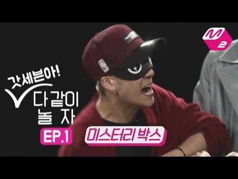 [M2] Let's play with GOT7 ep.1: Mystery box