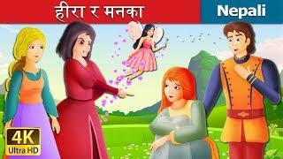 हीरा र मनका | Nepali Story | Nepali Fairy Tales | Wings Music Nepal