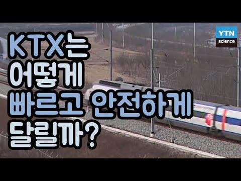 KTX가 고속으로 운행해도 안전한 이유? / YTN 사이언스