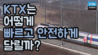 KTX가 시속300km로 달려도 안전한 이유는? / YTN 사이언스