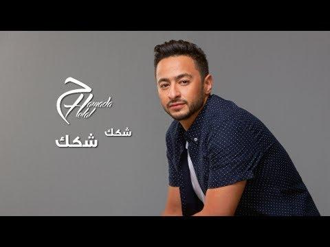 Hamada Helal - Shakek Shakek - Official Lyrics Video |حمادة هلال - شكك شكك - كلمات