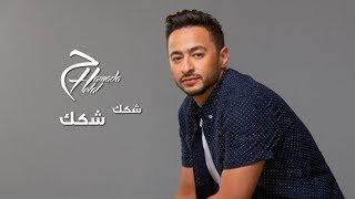 Hamada Helal - Shakek Shakek - Official Lyrics Video |حمادة هلال - شكك شكك - كلمات 2017 Video