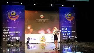 Eunhajin-Green earth music show (best vocal)