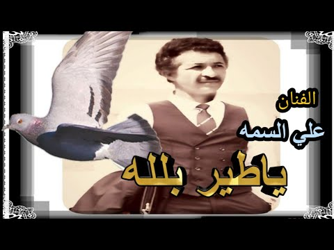 #الفنان_علي_السمه رسالة الي كل مغترب يمني فارق الوطن والاهل _اغنية _ ياطير بلله شللي ذا الخطاب