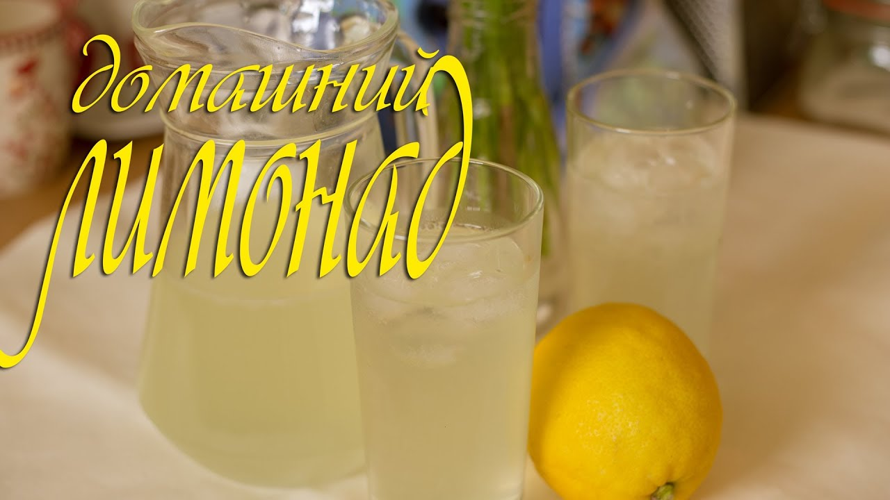 Домашний лимонад (Рецепты от Easy Cook)