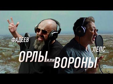 Максим ФАДЕЕВ & Григорий ЛЕПС - Орлы или вороны (Премьера клипа!) - Познавательные и прикольные видеоролики