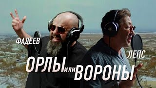 Download Максим ФАДЕЕВ & Григорий ЛЕПС - Орлы или вороны Mp3 and Videos