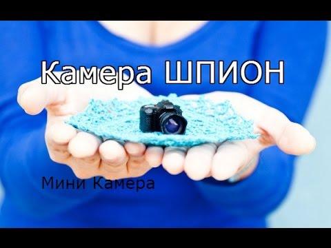 Скрытые камеры, мини видеокамеры, микро видеорегистраторы