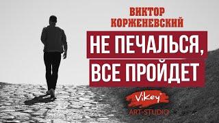 """В. Корженевский (Vikey) читает стих """"Не печалься всё пройдёт"""", стихи А. Старостенко, 0+"""