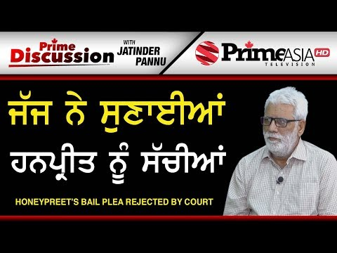 Prime Discussion (869) || Honeypreet's Bail Plea Rejected by Court