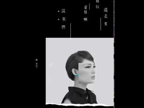 魏如萱 - 在不確定的世界裡