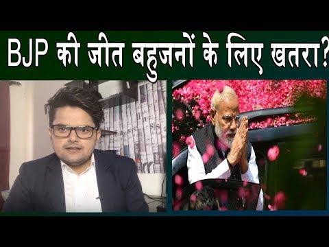 BJP की जीत बहुजनों के लिए खतरा?Live steaming with Aqil Raza