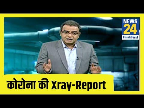कोरोना की Xray-Report-गर्म