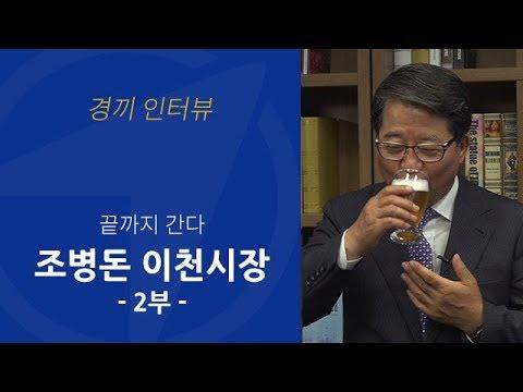 경끼 인터뷰 - 조병돈 이천시장편 #2